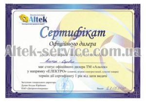 Альтек. Сертификат по направлению Электро.
