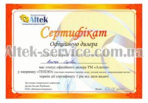 Альтек. Сертификат по направлению Тепло.